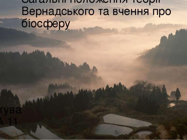 Загальні положення теорії Вернадського та вчення про біосферу Підготувала Г А...