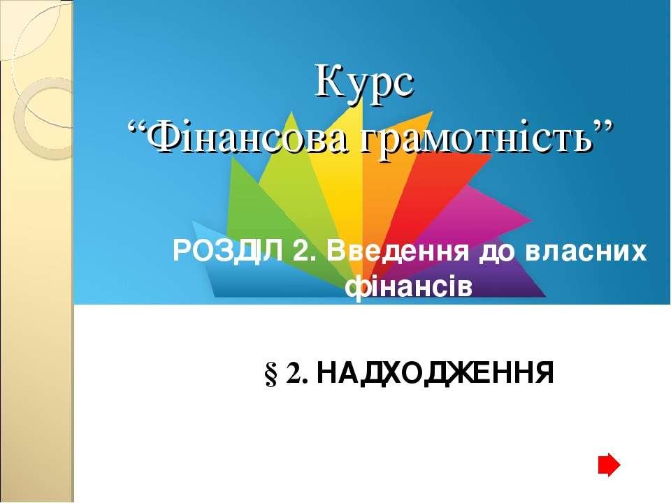"""Курс """"Фінансова грамотність"""" РОЗДІЛ 2. Введення до власних фінансів § 2. НАДХ..."""