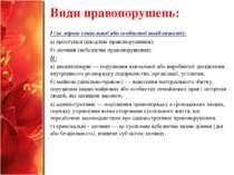 Види правопорушень: І (за мірою соціальної або особистої шкідливості): а) про...