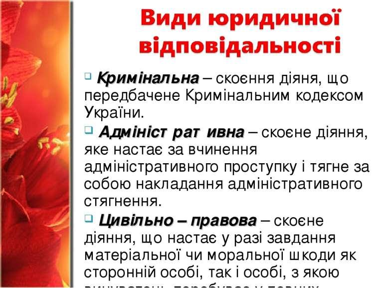 Кримінальна – скоєння діяня, що передбачене Кримінальним кодексом України. Ад...