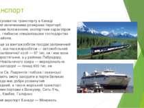 Транспорт Потужний розвиток транспорту в Канаді зумовлений величезними розмір...