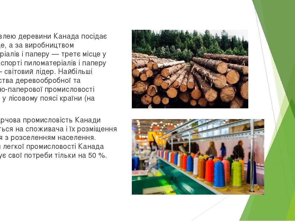 За заготівлею деревини Канада посідає п'яте місце, а за виробництвом пиломате...