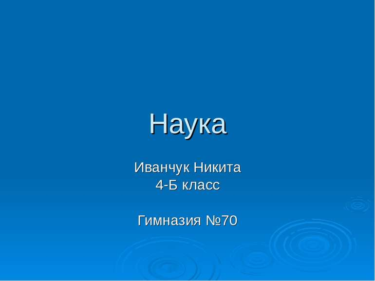 Наука Иванчук Никита 4-Б класс Гимназия №70