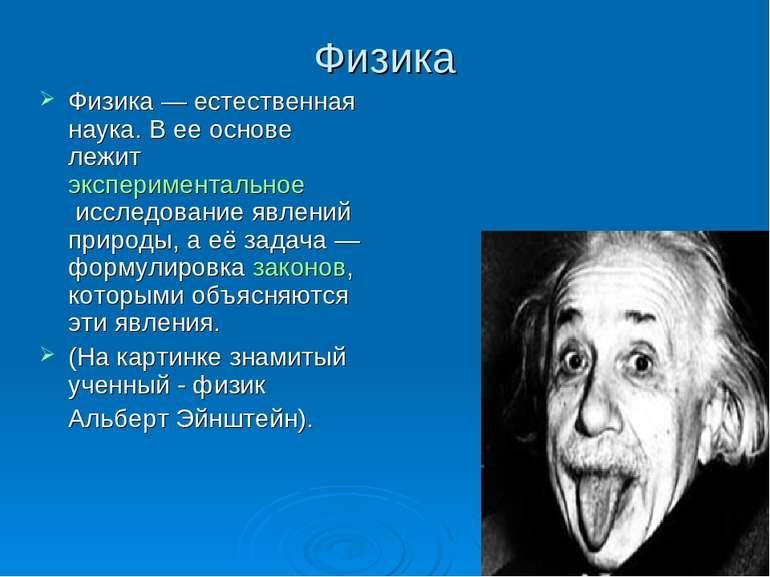 Физика Физика— естественная наука. В ее основе лежитэкспериментальноеиссле...