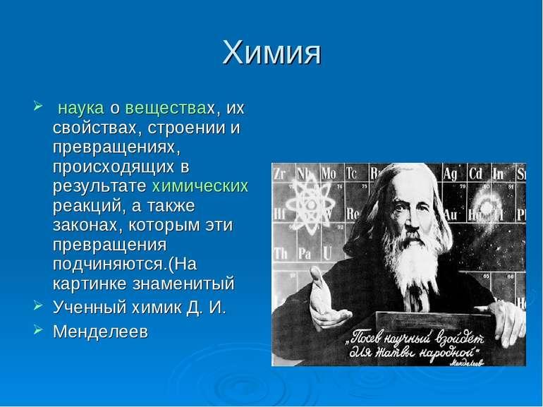 Химия наукаовеществах, их свойствах, строении и превращениях, происходящих...