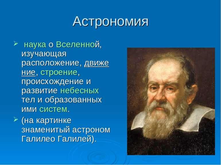 Астрономия наукаоВселенной, изучающая расположение,движение,строение, пр...