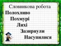 Словникова робота Полохливо Похмурі Лихі Зазирнули Насупилися