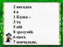 2 вигадка 4 в 1 Казка – 3 та 5 ній 8 зрозумій. 6 щось 7 повчальне,