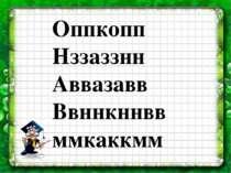 Оппкопп Нззаззнн Аввазавв Ввннкннвв ммкаккмм
