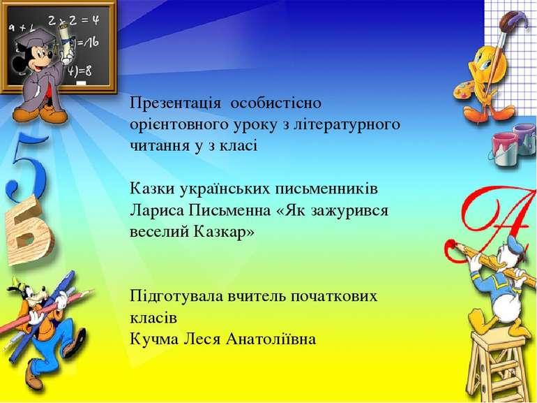 Презентація особистісно орієнтовного уроку з літературного читання у з класі ...