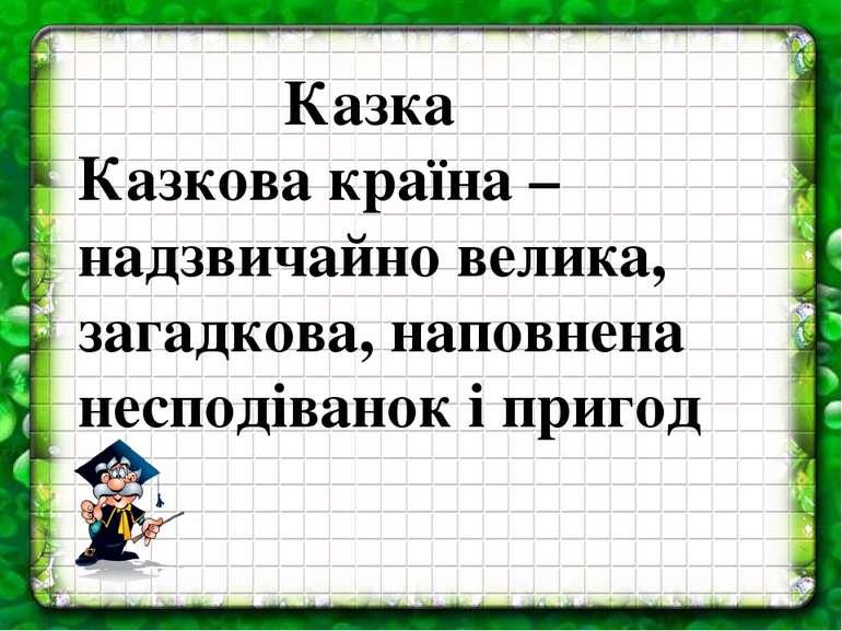 Казка Казкова країна – надзвичайно велика, загадкова, наповнена несподіванок ...