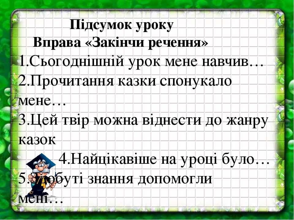 Підсумок уроку Вправа «Закінчи речення» 1.Сьогоднішній урок мене навчив… 2.Пр...