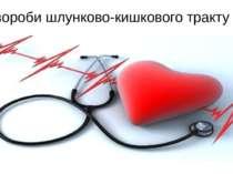 хвороби шлунково-кишкового тракту