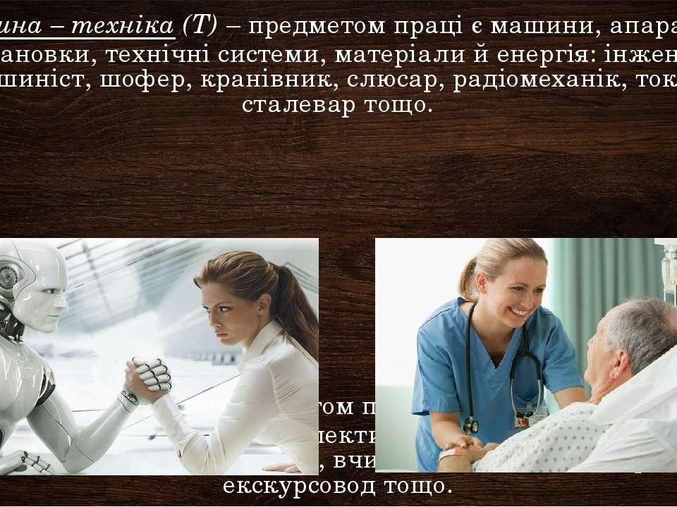 Людина – техніка(Т)– предметом праці є машини, апарати й установки, технічн...