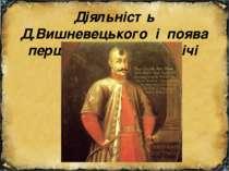 Діяльність Д.Вишневецького і поява першої Запорозької Січі