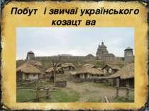 Побут і звичаї українського козацтва