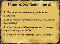 План уроку (зміст теми) 1. Причини виникнення українського козацтва 2. Виникн...