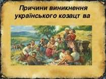 Причини виникнення українського козацтва