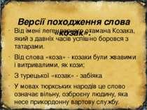 Версії походження слова «козак»: Від імені легендарного отамана Козака, який ...