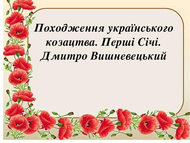 Походження українського козацтва. Перші Січі. Дмитро Вишневецький