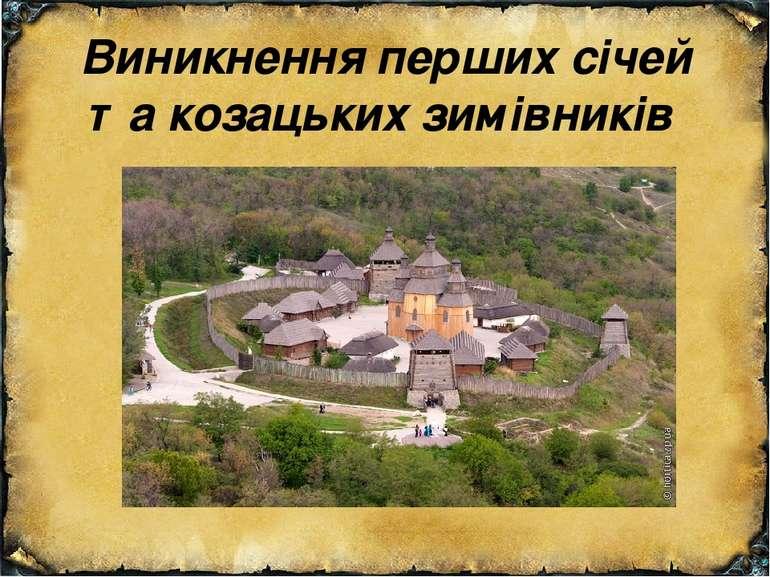 Виникнення перших січей та козацьких зимівників