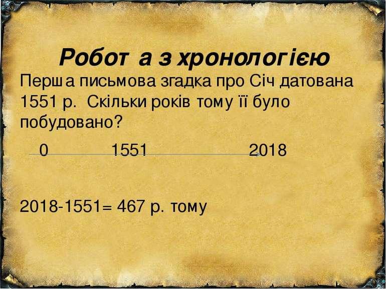 Робота з хронологією Перша письмова згадка про Січ датована 1551 р. Скільки р...
