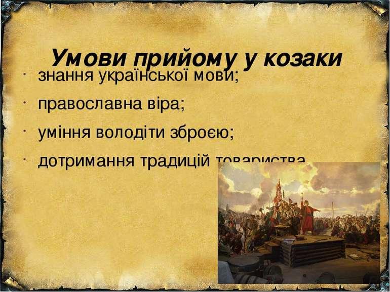 Умови прийому у козаки знання української мови; православна віра; уміння воло...