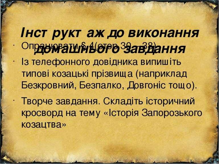Інструктаж до виконання домашнього завдання Опрацювати § 4(стор.30 – 38) Із т...