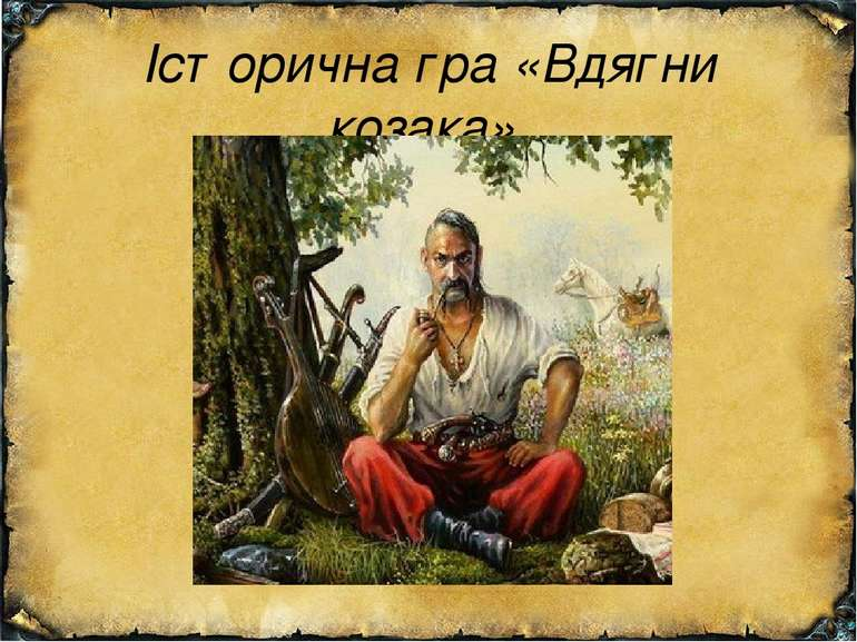 Історична гра «Вдягни козака»