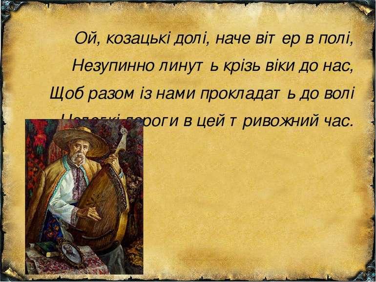 Ой, козацькі долі, наче вітер в полі, Незупинно линуть крізь віки до нас, Щоб...