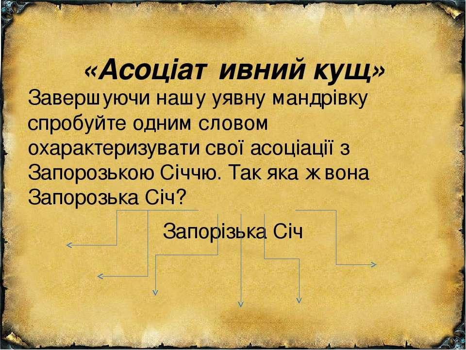 «Асоціативний кущ» Завершуючи нашу уявну мандрівку спробуйте одним словом оха...
