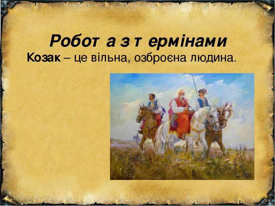 Робота з термінами Козак – це вільна, озброєна людина.
