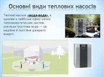 Теплові насоси «вода-вода» є одними з найбільш ефективних теплоенергетичних с...
