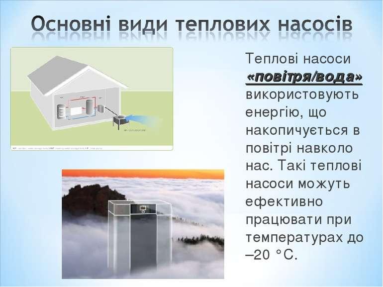Теплові насоси «повітря/вода» використовують енергію, що накопичується в пові...
