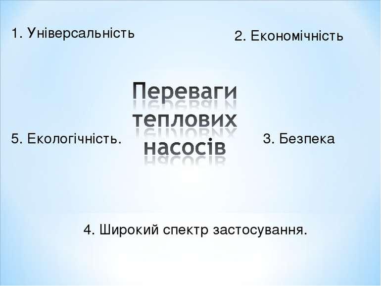 2. Економічність 4. Широкий спектр застосування. 5. Екологічність. 1. Універс...