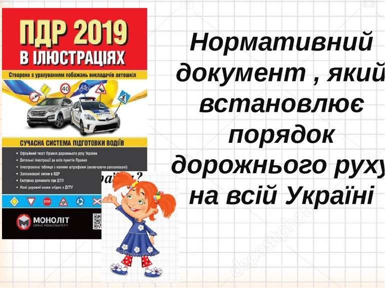 Нормативний документ , який встановлює порядок дорожнього руху на всій Україні