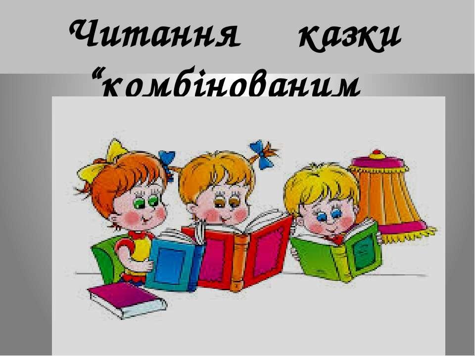 """Читання казки """"комбінованим способом"""""""