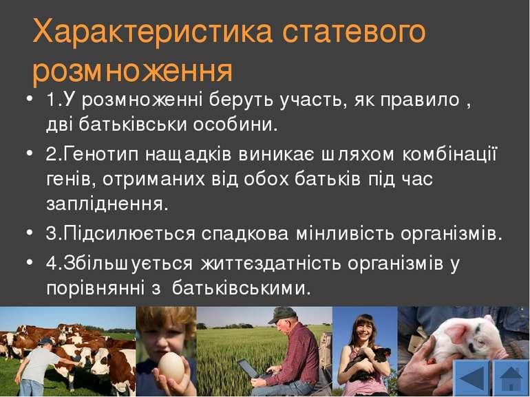 Характеристика статевого розмноження 1.У розмноженні беруть участь, як правил...
