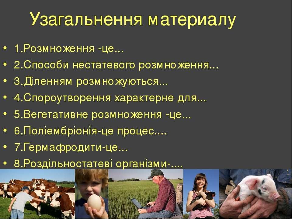 Узагальнення материалу 1.Розмноження -це... 2.Способи нестатевого розмноження...