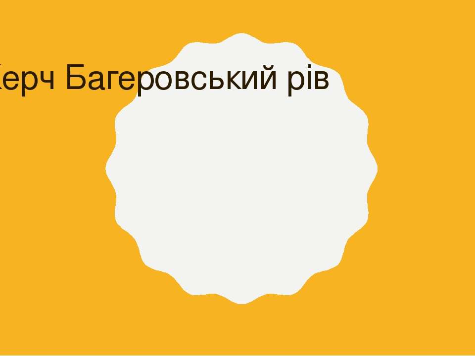 Керч Багеровський рів
