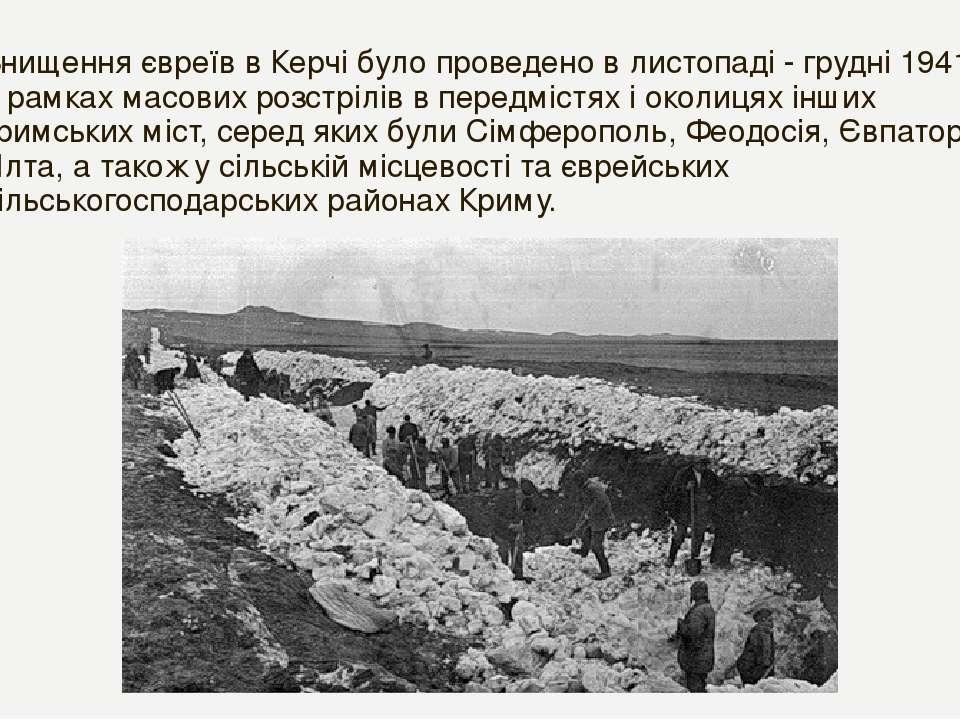 Знищення євреїв в Керчі було проведено в листопаді - грудні 1941-го в рамках ...
