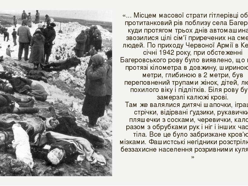«... Місцем масової страти гітлерівці обрали протитанковий рів поблизу села Б...