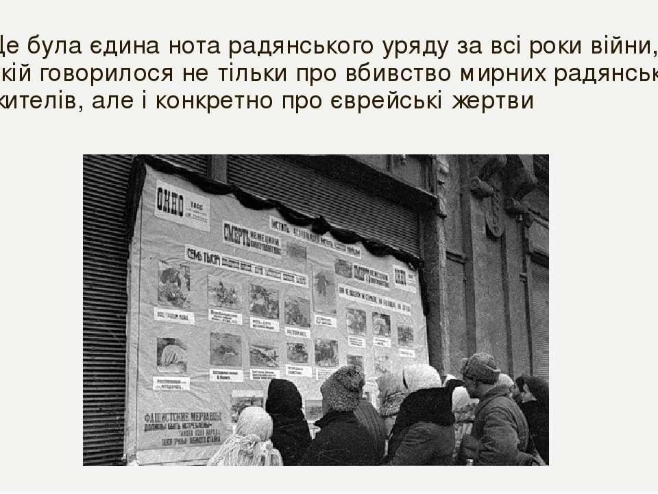 Це була єдина нота радянського уряду за всі роки війни, в якій говорилося не ...