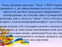 """Появу програми-орієнтиру """"Лідер"""" у ФДО України спричинило те, що найважливіши..."""