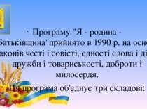 """Програму """"Я - родина - Батьківщина""""прийнято в 1990 р. на основі законів честі..."""