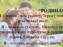 Я – шаную свою родину, бережу тепло батьківської оселі; Я – поважаю старших, ...