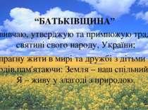 Я – вивчаю, утверджую та примножую традиції і святині свого народу, України; ...