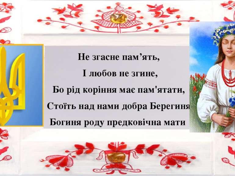 Не згасне пам'ять, І любов не згине, Бо рід коріння має пам'ятати, Стоїть над...