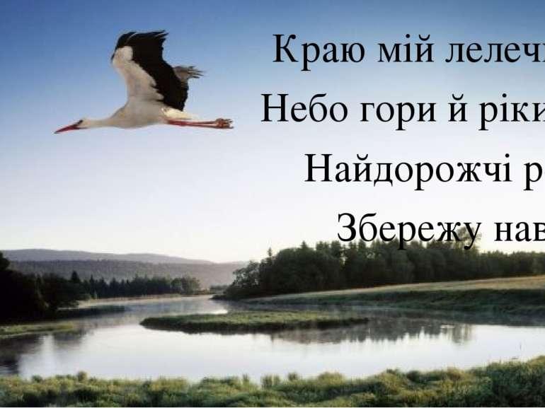 Краю мій лелечий, Небо гори й ріки… Найдорожчі речі Збережу навіки