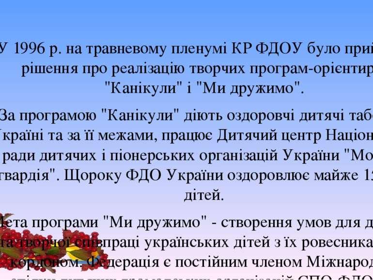 У 1996 р. на травневому пленумі КР ФДОУ було прийнято рішення про реалізацію ...